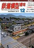 鉄道模型趣味 2012年 12月号 [雑誌]