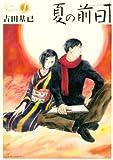 夏の前日(1) (アフタヌーンコミックス)