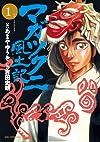 マガツクニ風土記 1 (ビッグコミックス)