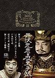 井沢元彦の歴史手帳 2012