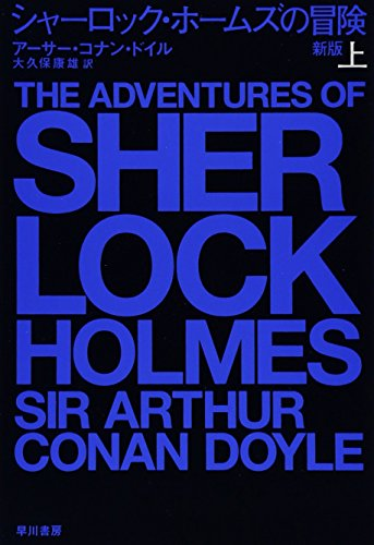 シャーロック・ホームズの冒険