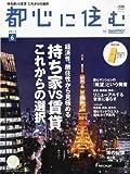 都心に住む by SUUMO (バイ スーモ) 2013年6月号