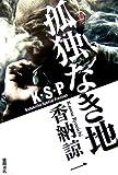 孤独なき地―K・S・P(Kabukicho Special Precinct)