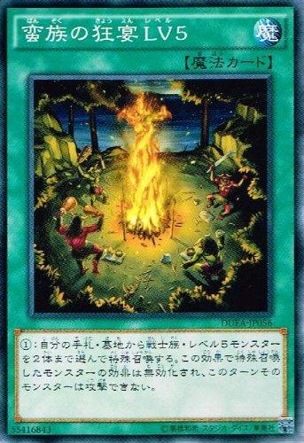 遊戯王アーク・ファイブ / 蛮族の狂宴LV5 / ザ・デュエリスト・アドベント/シングルカード