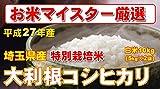 埼玉県産 白米 大利根 コシヒカリ 10kg (5kg×2) (検査一等米) 特別栽培米 平成27年産