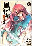 風の聖痕-紅炎の御子 1 (角川コミックス ドラゴンJr. 116-1)