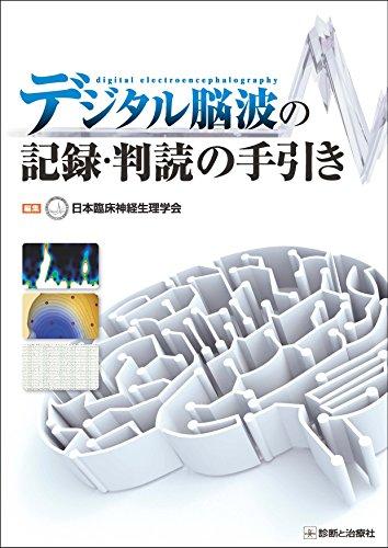 デジタル脳波の記録・判読の手引き