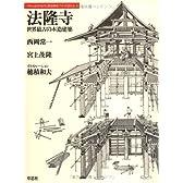 法隆寺―世界最古の木造建築 (日本人はどのように建造物をつくってきたか 1)
