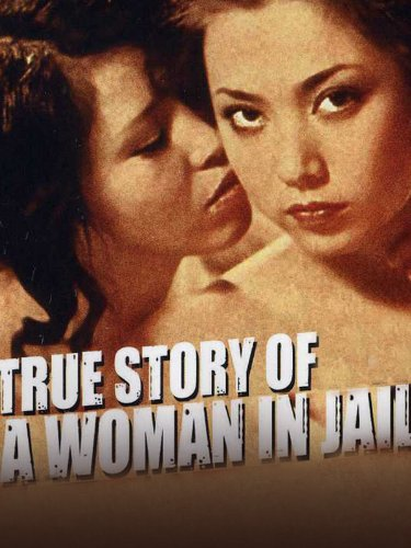 True Story of a Woman in Jail (English Subtitled)