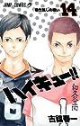 ハイキュー!! 第14巻 2014年12月27日発売