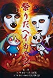 祭りだヘイカモン(初回生産限定盤)(DVD付)