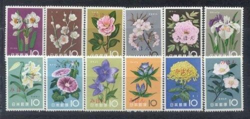 Japan Postage Stamps: Flower Issue Specimen Mihon Mint Non Hinged