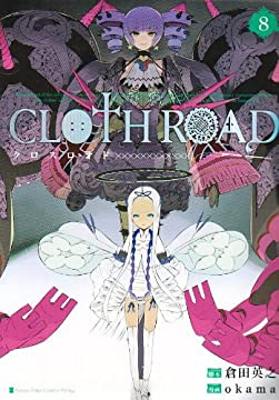 CLOTH ROAD 8 (��󥰥����ץ��ߥå���)