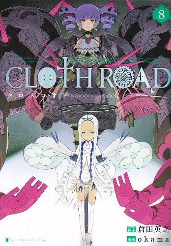 CLOTH ROAD 8 (ヤングジャンプコミックス)