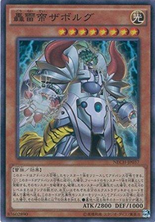 遊戯王 【3枚】 轟雷帝ザボルグ (SR/NECH-JP037)