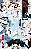 いつわりびと◆空◆ 12 (少年サンデーコミックス)