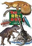 絶滅した奇妙な動物 2