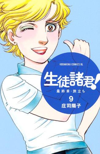 生徒諸君! 最終章・旅立ち(9) (BE LOVE KC)