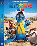 Rio (Mandarin Chinese Edition) Reviews