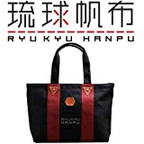 【琉球帆布】FC RYUKYU SQUARE TOTE FC琉球公式トートバッグ
