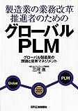 製造業の業務改革推進者のためのグローバルPLM―グローバル製造業の課題と変革マネジメント (-)