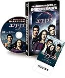 エクリプス/トワイライト・サーガ Amazon.co.jp限定前売券付DVD