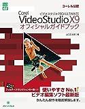 Corel VideoStudio X9 PRO/ULTIMATEオフィシャルガイドブック (グリーン・プレスデジタルライブラリー)