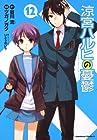 涼宮ハルヒの憂鬱 第12巻 2010年10月26日発売
