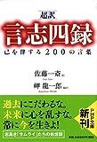 [超訳]言志四録 己を律する200の言葉 (PHP文庫)