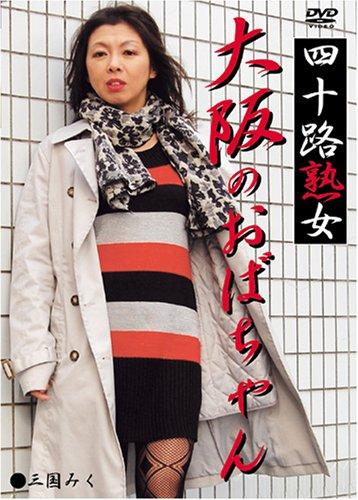 四十路熟女大阪のおばちゃん [DVD]
