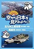 空から日本を見てみよう16 北九州工業地帯 関門海峡?筑豊/長崎市 長崎空港?軍艦島 [DVD]