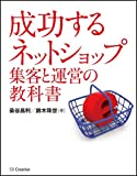 ネットショップの準備力・考え方を学べる『成功するネットショプ集客と運営の教科書』