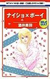 ナイショ×ボーイ (白泉社レディース・コミックス)