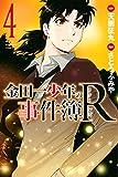 金田一少年の事件簿R(4)