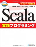 Scala実践プログラミング―オープンソース徹底活用