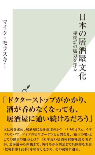 日本の居酒屋文化~赤提灯の魅力を探る~ (光文社新書)