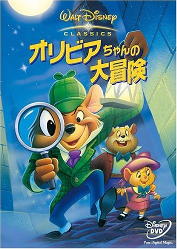 オリビアちゃんの大冒険 [DVD]