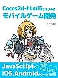 Cocos2d-html5ではじめるモバイルゲーム開発