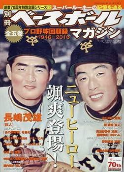 プロ野球回顧録(1)1946-2016 2016年 07 月号 [雑誌]: ベースボールマガジン 別冊