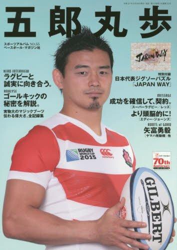 五郎丸歩(ヤマハ発動機) (スポーツアルバム)