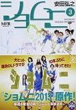 ショムニ 3 (MFコミックス)