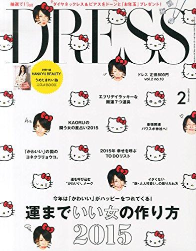 DRESS (ドレス) 2015年 02月号 [雑誌]