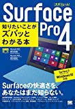 �|�P�b�g�S��Surface Pro 4 �m�肽�����Ƃ��Y�o�b�Ƃ킩��{ Surface 3/Pro�V���[�Y&Windows 10�Ή�