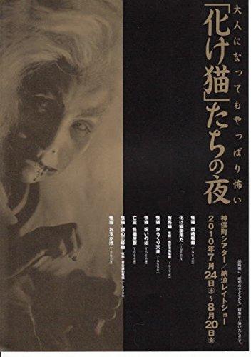 houti  143) 邦画チラシ[化け猫」たちの夜 ]レイトショー:岡崎騒動ほか