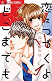 恋はつづくよどこまでも / 円城寺 マキ のシリーズ情報を見る