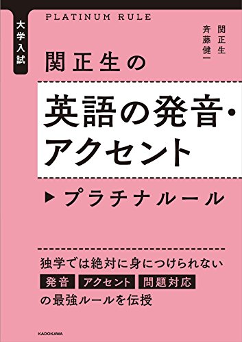大学入試 関正生の英語の発音・アクセント プラチナルール -