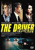 ザ・ドライバー [DVD]