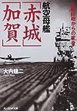 航空母艦「赤城」「加賀」—大艦巨砲からの変身 (光人社NF文庫)