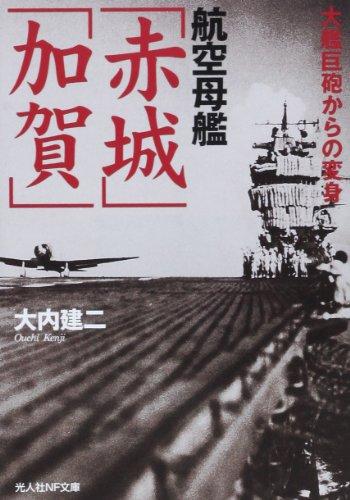航空母艦「赤城」「加賀」―大艦巨砲からの変身 (光人社NF文庫)