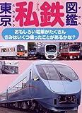 東京私鉄図鑑